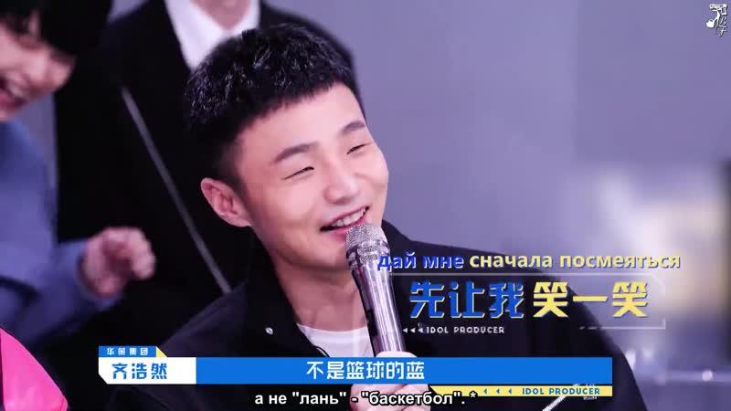 FSG Baddest Females Idol Produce S2 Ли Жунхао и Чжан Исин много смеются рус саб
