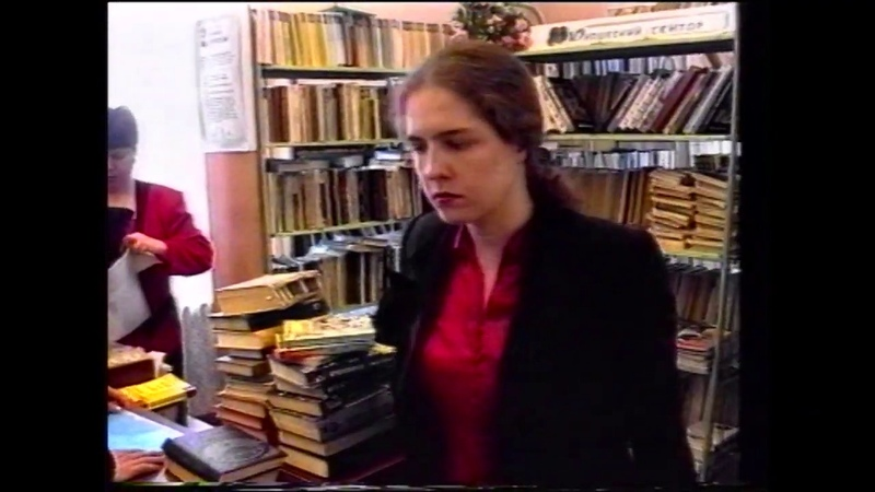 1999 06 Мегион Центральная библиотечная система окружной грант