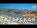 Казантип. Татарская бухта. Кемпинг в Крыму. Отдых в Щелкино