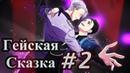 ГЕЙСКАЯ СКАЗКА «Золушка» на яойный лад Yuri On Ice