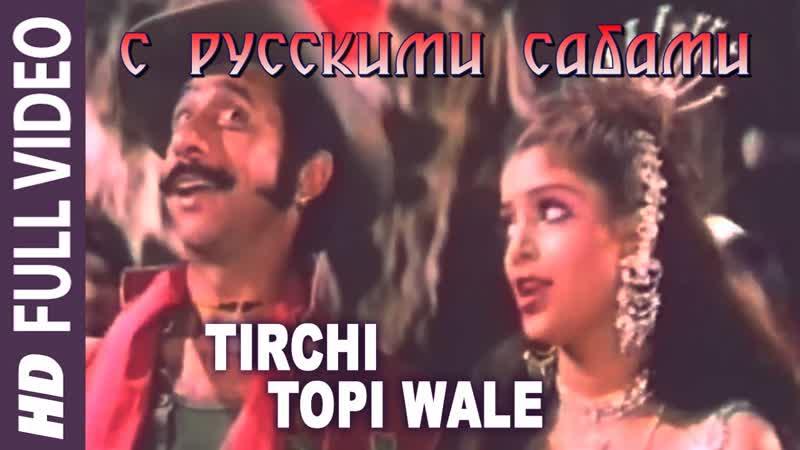 Tirchi Topiwale - Tridev (рус.суб.)