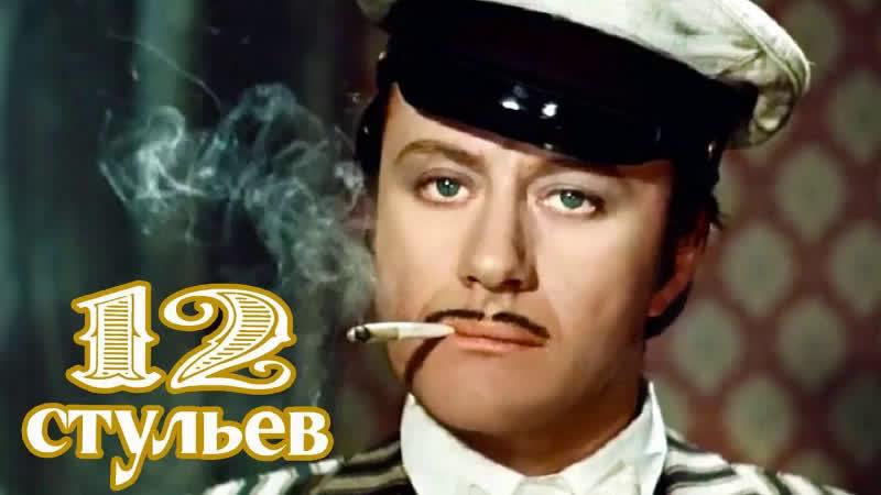 🎬 12 СТУЛЬЕВ 1976 МИНИ СЕРИАЛ ✅ Комедия