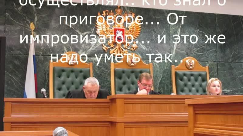 Справедливости быть Судебная коллегия по уголовным делам Краснодарского краевого суда