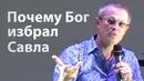 Почему Бог избрал Савла Апостола Павла - Александр Шевченко