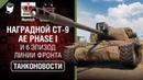 Наградной СТ-9 AE Phase I и 6 эпизод Линии Фронта - Танконовости №335 - От Homish и Cruzzzzzo swot-vod