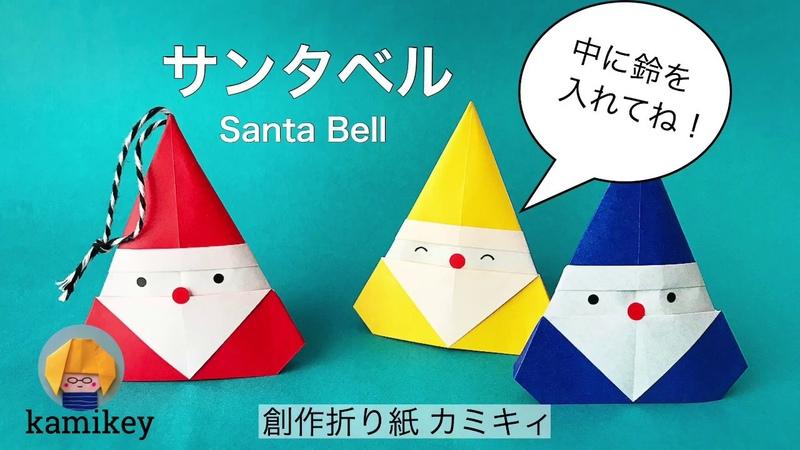 【折り紙】サンタベル Santa Bell Origami (カミキィ kamikey)