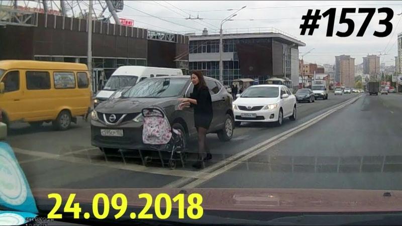 Видеообзор от канала «Дорожные войны!» за 24.09.2018. Видео № 1573.