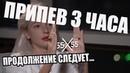 55x55 – 15 СМ (feat. Настя Ивлеева) ПРИПЕВ 3 ЧАСА