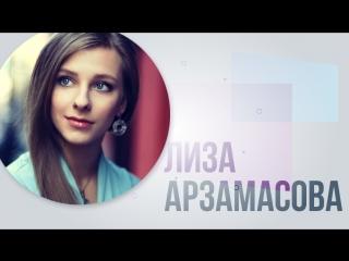Лиза Арзамасова о «молодых» стариках и «престарелых» молодых