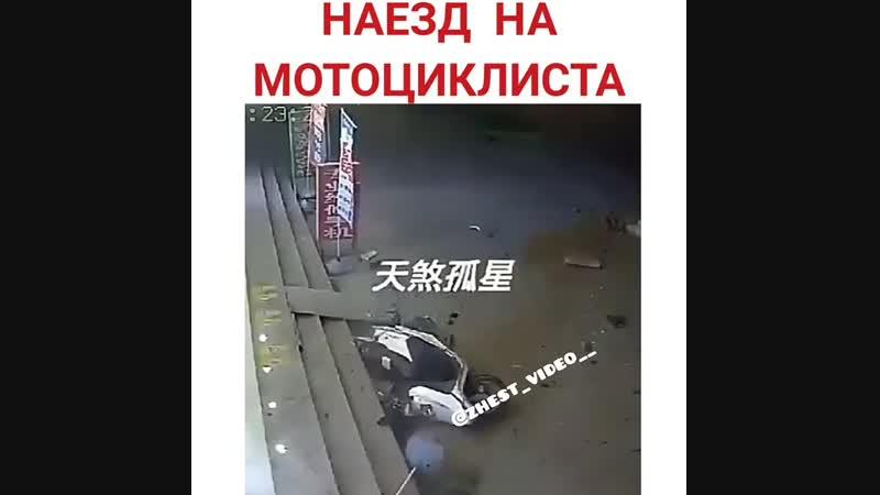 Жесткий наезд на мотоциклиста!