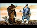 Диафильм звуковой Медведь-половинщик