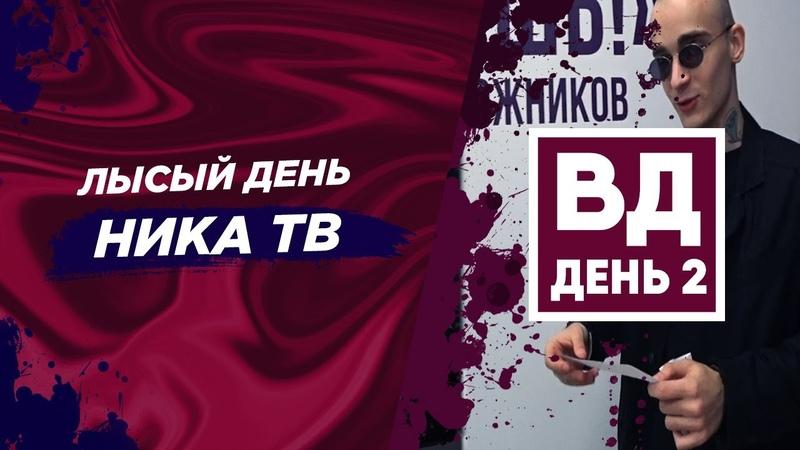 Лысый день Ника ТВ Виноградный День 2