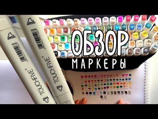 Обзор маркеров TouchFive Огромный набор из 80 цветов