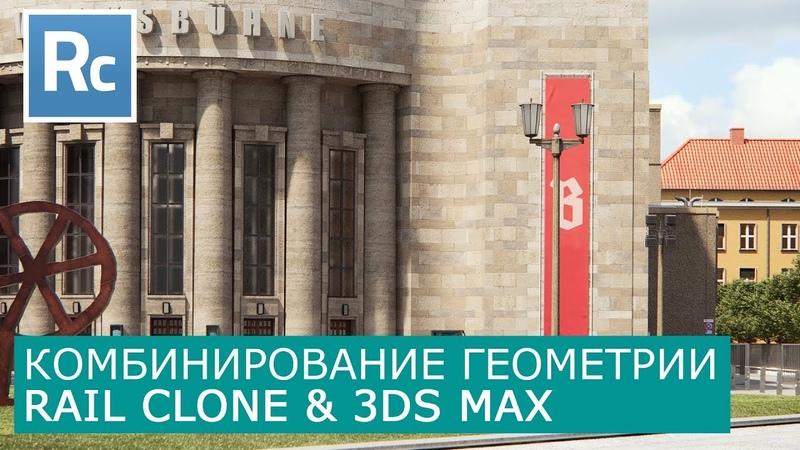 RailClone - Комбинирование геометрии и создание секвенции | Itoo Rail Clone Pro 3Ds Max