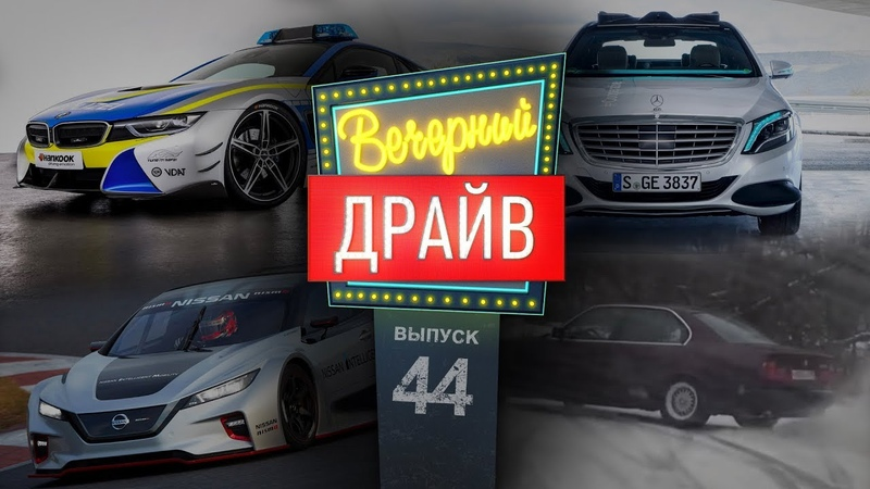 BMW i8 против колхоза, гоночный Nissan Leaf, пора зимнего дрифта — Вечерний Драйв 44