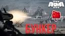 БУНКЕР / ARMA 3 IRON FRONT / RED BEAR