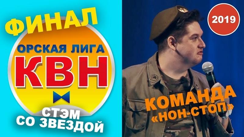 КВН Орская лига КВН Финал Стэм со звездой Команда НОН СТОП