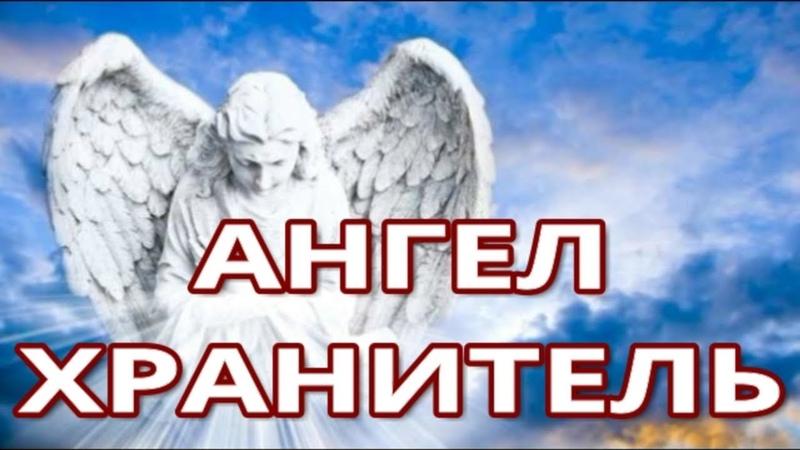 Вадим Зеланд. Ангел - хранитель.