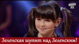 Деньги в семью! Дочь Зеленского выигрывает 50000 гривен! Проорала с папы!