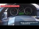 Отзыв о ремонте приборной панели Land Rover Discovery 3