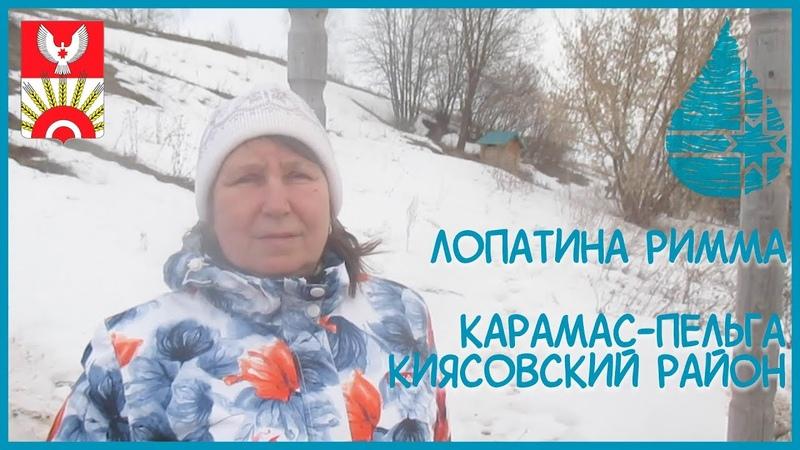 Заявка в конкурсе - Лопатина Римма, родник Катанчи - Карамас-Пельга, Киясовский район