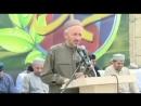 Муфтий Дагестан говорит умные слова Нет ахачкала (360p).mp4