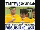 podslushano_asia