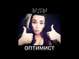 Tayla-Оптимист (cover)