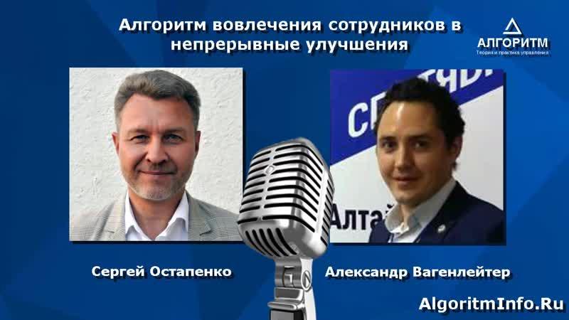 Алгоритм (010): Сергей Остапенко — директор компании «Консультационный СИТИ-Центр»