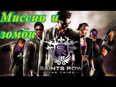 Saints Row The Third: Миссии и зомби