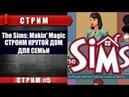 Ностальгический Sims Makin Magic - Строим крутой дом для семьи