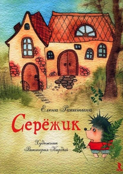 О книге «Серёжик» Елена Ракитина