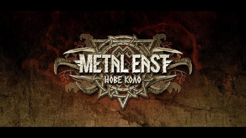 Музичний фестиваль Metal East Нове Коло запрошує стати частиною головної метал події року