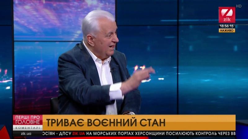 Кравчук описав формулу дій Путіна і стратегічні інтереси Росії щодо України