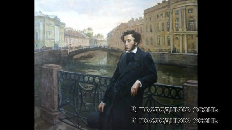 02 Последняя осень - ДДТ _ Пушкину А. С. посвящается