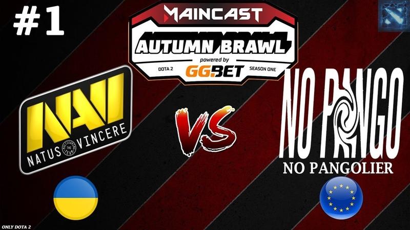 НАВИ БЬЮТСЯ за выход в ФИНАЛ! | Na'Vi vs NoPango 1 (BO3) | Autumn Brawl