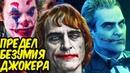 НАСКОЛЬКО БЕЗУМЕН ДЖОКЕР НА САМОМ ДЕЛЕ DC COMICS