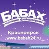 "Магазин фейерверков ""Бабах"" Красноярск"