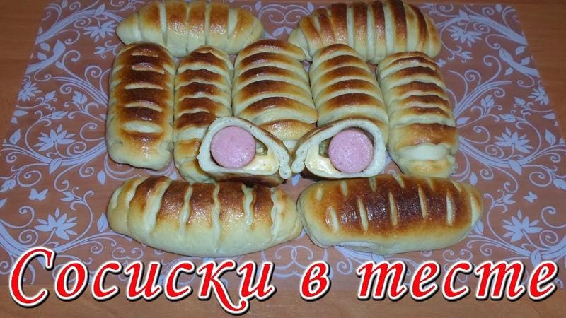 Сосиски в тесте. Очень вкусные! Универсальное дрожжевое тесто. Sausage Roll Recipe