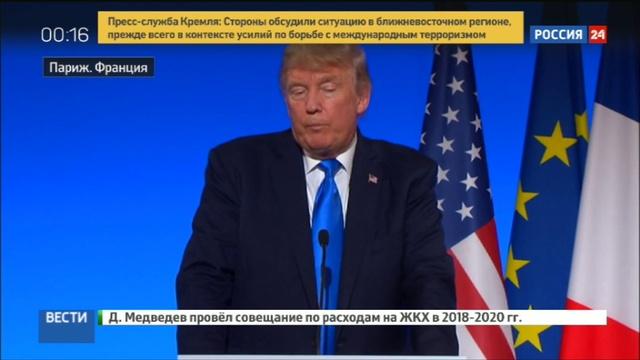 Новости на Россия 24 • Трамп в Париже: политика, платья первых леди и новый конфуз CNN