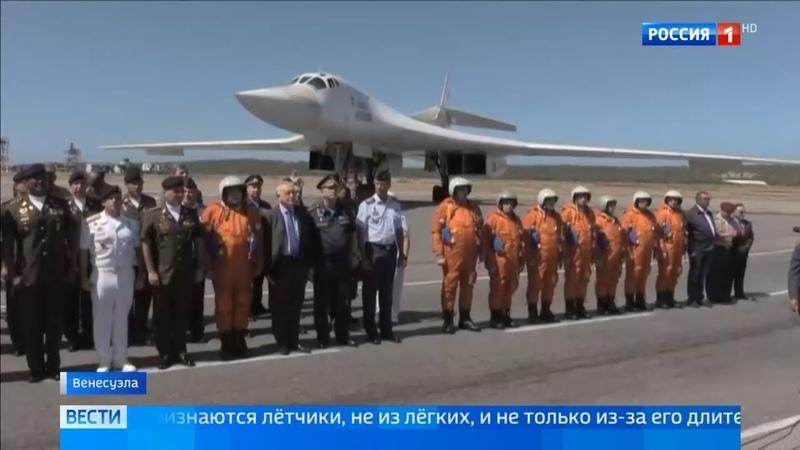 США в БЕШЕНСТВЕ В Венесуэлу прибыли российские бомбардировщики Ту 160