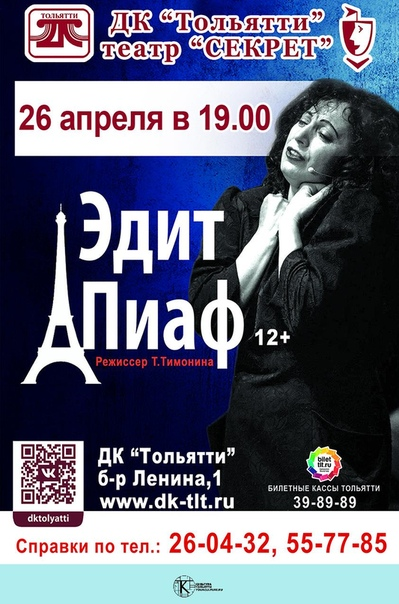 Спектакль: Эдит Пиаф