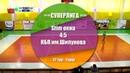 Stim окна 4:5 КБП им.Шипунова (1:2) Обзор матча - 12 тур СуперЛига АМФТО