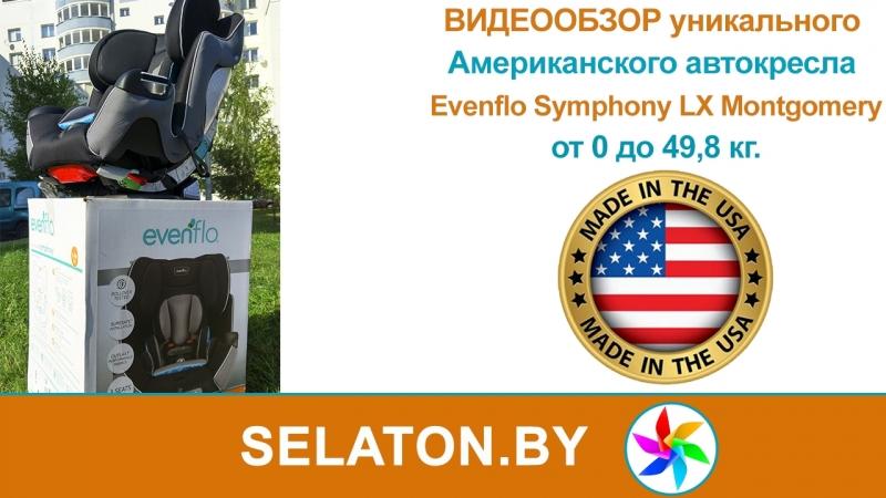 Видеообзор автокресла из США Evenflo Symphony LX Montgomery