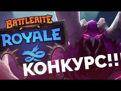 БАТЛРОЯЛЬ МЕЧТЫ | Battlerite Royale | TOP-10 RUH KAAH EUROPE
