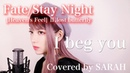 【Fate/Stay Night [Heaven's Feel] Ⅱ.lost butterfly】Aimer - I beg you (SARAH cover) / フェイトステイナイト