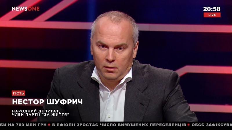 Шуфрич: Янукович хотел придушить Савика Шустера, но при нем передача выходила 19.09.18