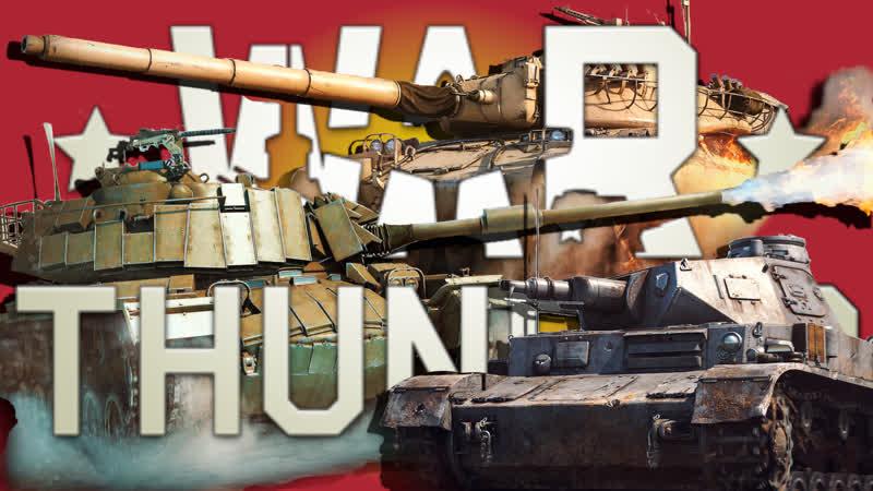 ЛЫСЫЙ даёт плохие советы   War Thunder 1.89