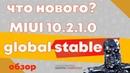 MIUI 10 2 1 0 global stable зачем это сделали обзор redmi note 5