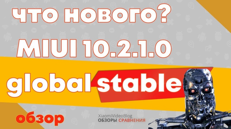 MIUI 10 2 1 0 global stable зачем это сделали обзор redmi note 5 смотреть онлайн без регистрации